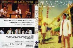 画像1: DVD『異人たちとの夏』