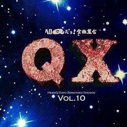 画像1: CD 『ヘロQだよ!全員集合 vol.10 QX』