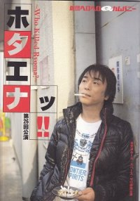 パンフレット『ホタエナッ!!〜Who Killed Ryoma?〜 』