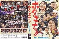 DVD『ホタエナッ!!〜Who Killed Ryoma?〜』