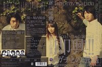 DVD『即興!!〜ガチとの遭遇〜』