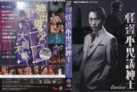 DVD『怪盗不思議紳士  twice』