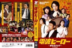 画像1: DVD『電波ヒーロー〜夢みるチカラ〜FINAL』