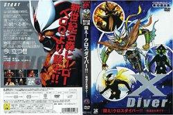 画像1: DVD『闘え!クロスダイバー!!〜改造され果てて…〜』