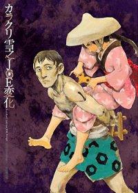 パンフレット『カラクリ雪之JOE変化』