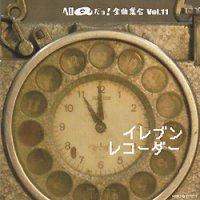 CD 『ヘロQだョ!全曲集合 Vol.11 イレブンレコーダー』