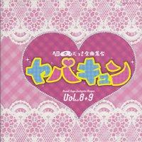 CD 『ヘロQだヨ!全曲集合 vol.8+9 ヤバキュン』
