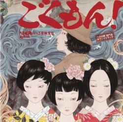 画像1: CD 『ヘロQだヨ!全曲集合vol.12「ごくもん!」』