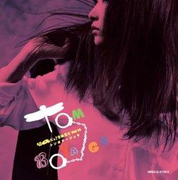 画像1: CD 『ヘロQだヨ!全曲集合vol.14「TOM BOYAGE!」』