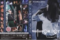 DVD『トンボイ!!』
