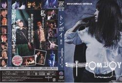 画像1: DVD『トンボイ!!』