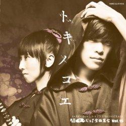 画像1: CD 『ヘロQだヨ!全曲集合vol.15「トキノコエ」』