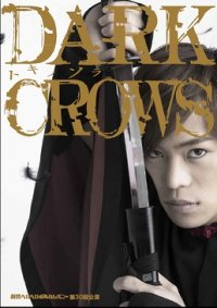 パンフレット『DARK CROWS トキノソラ』