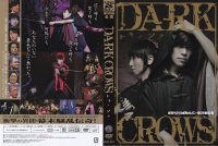 DVD『DARK CROWS トキノソラ』[HQD-019]