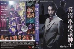 画像1: DVD『怪盗不思議紳士  twice』