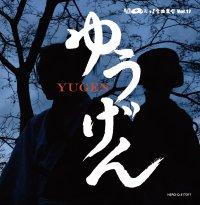 CD 『ヘロQだヨ!全曲集合vol.17「ゆうげん」』