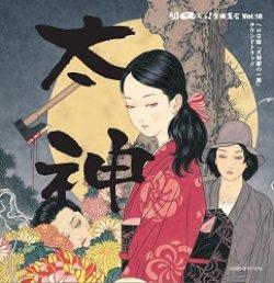 画像1: CD『ヘロQだヨ!全曲集合vol.18「太神」』