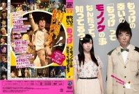DVD『もっけの幸いの「もっけ」ってモノノケの事なんだって。知ってる?』