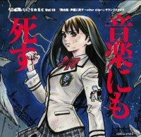 CD『ヘロQだヨ!全曲集合vol.19「音楽にも死す」』