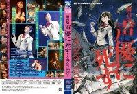 DVD『舞台版・声優に死す〜other side〜』
