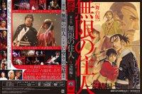 DVD『舞台版・無限の住人〜完結編〜』