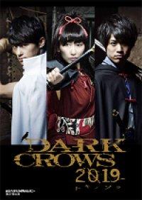 パンフレット「DARK CROWS 2019 トキノソラ」