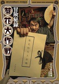 パンフレット「冒険秘録 菊花大作戦」