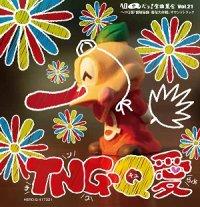 CD『ヘロQだヨ!全曲集合vol.21「TNG-Q愛」』