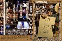 DVD『冒険秘録 菊花大作戦』