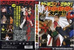 画像1: DVD『女ドラゴン☆さやか!スーパーヒーロー大集合!!』