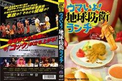 画像1: DVD『ウマいよ!地球防衛ランチ〜残さず食べてね〜』