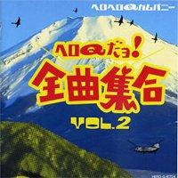 CD 『ヘロQだヨ!全曲集合 vol.2』