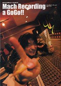 パンフレット『マッハ・レコーディング a GoGo!! 』