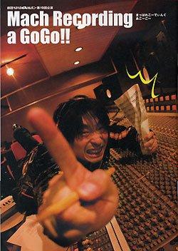 画像1: パンフレット『マッハ・レコーディング a GoGo!! 』