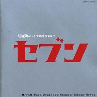 CD 『ヘロQだヨ!全曲集合 vol.7〜セブン』