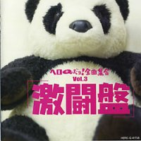 CD 『ヘロQだヨ!全曲集合 vol.3〜激闘盤』